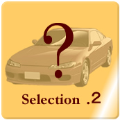 Selection2 別のメーカーに乗り換え?